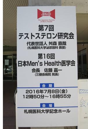 第16回日本Men's Health医学会