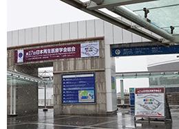 日本再生医療学会総会
